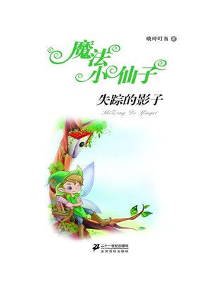 cover image of 失踪的影子