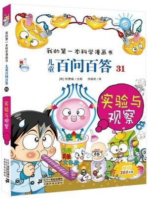 cover image of 实验与观察·我的第一本科学漫画书 儿童百问百答 31