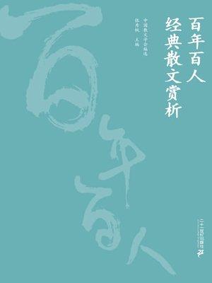 cover image of 百年百人经典散文赏析