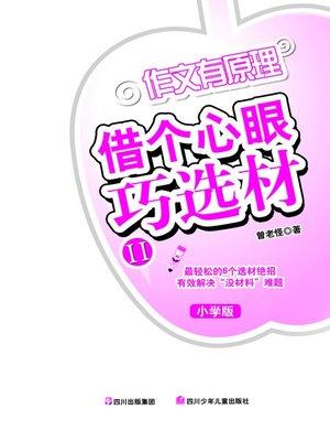 cover image of 作文有原理:借个心眼巧选材(II)