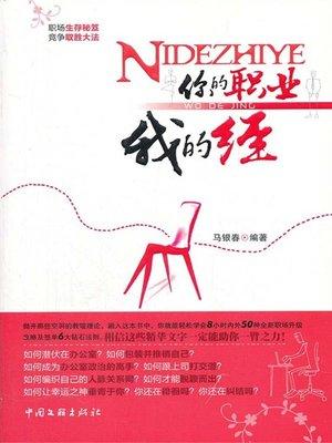 cover image of 你的职业我的经