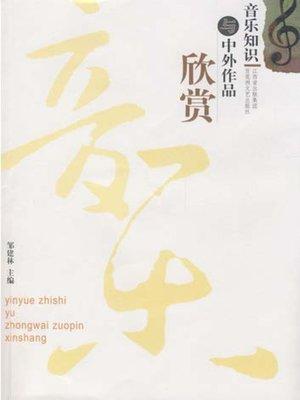 cover image of 音乐知识与中外作品欣赏