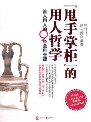 "cover image of ""甩手掌柜""的用人哲学:管人用人的9条金科玉律"