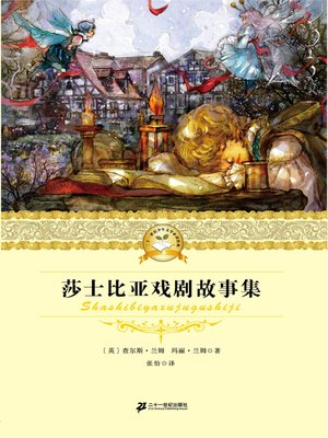 cover image of 莎士比亚戏剧故事集