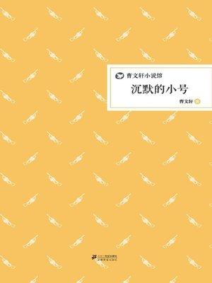 cover image of 曹文轩小说馆:沉默的小号