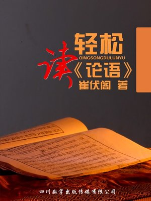 cover image of 轻松读《论语》