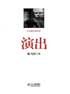 cover image of 演出