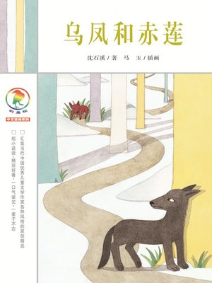 cover image of 乌凤和赤莲
