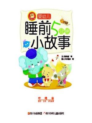 cover image of 婴幼儿睡前五分钟小故事 · 呼噜卷