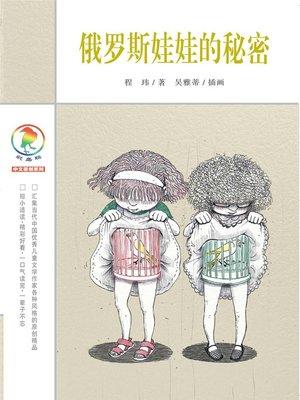 cover image of 俄罗斯娃娃的秘密