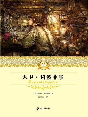 cover image of 大卫·科波菲尔