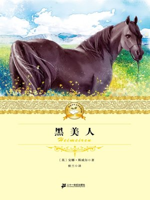 cover image of 黑美人