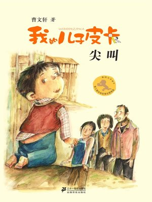 cover image of 尖叫
