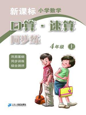 cover image of 口算速算同步练四年级(上)
