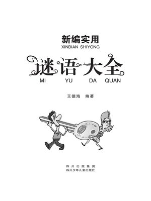 cover image of 新编实用谜语大全