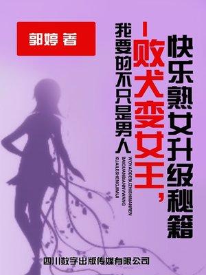 cover image of 我要的不只是男人-败犬变女王,快乐熟女升级秘籍