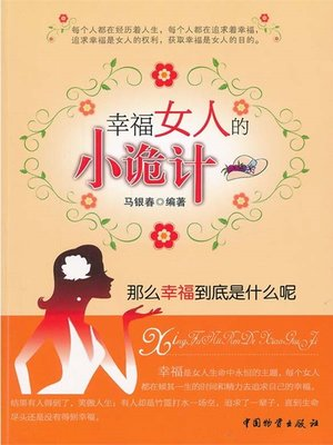 cover image of 幸福女人的小诡计