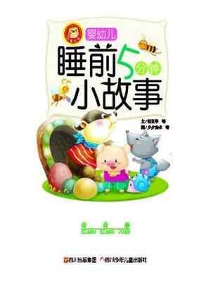 cover image of 婴幼儿睡前五分钟小故事 · 香香卷