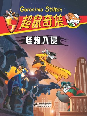 cover image of 怪物入侵·超鼠奇侠 2