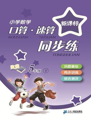 cover image of 口算速算同步练五年级(下)