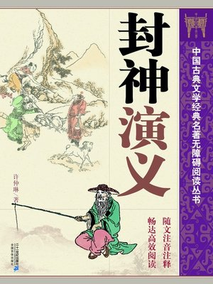 cover image of 中国古典文学经典名著无障碍阅读丛书:封神演义