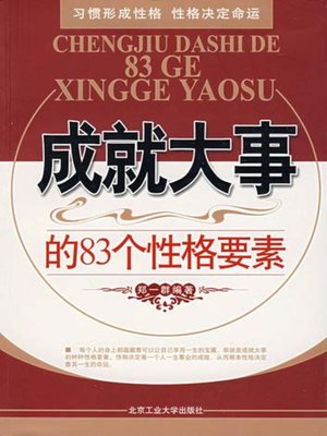 cover image of 成就大事的83个性格要素