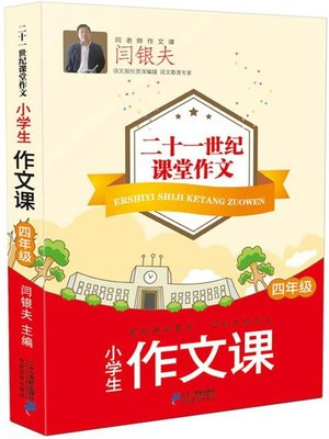 cover image of 小学生写话课·基础篇 二十一世纪课堂作文