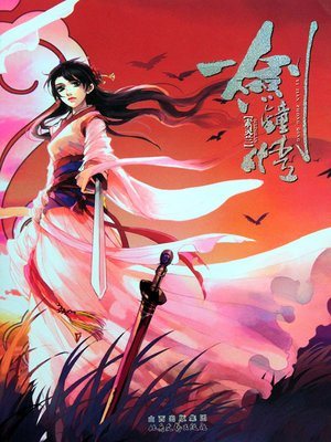 cover image of 一剑钟情