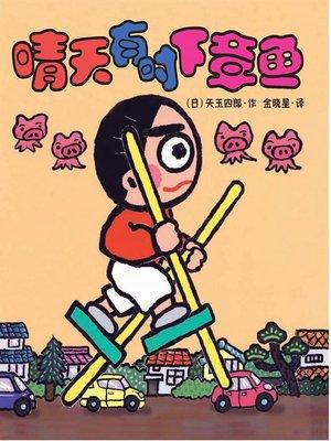 cover image of 晴天有时下猪·晴天下猪系列 7