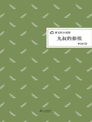 cover image of 曹文轩小说馆:九叔的船恨