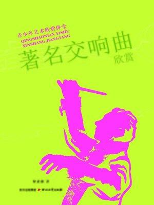 cover image of 青少年艺术欣赏讲堂:著名交响曲欣赏