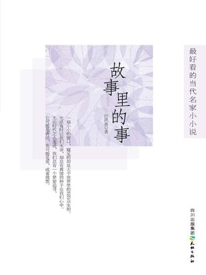 cover image of 故事里的事