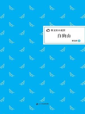 cover image of 曹文轩小说馆:白狗山