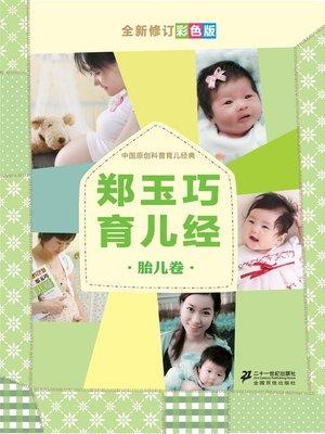 cover image of 郑玉巧育儿经 · 胎儿卷:全新修订彩色版