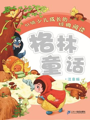 cover image of 格林童话