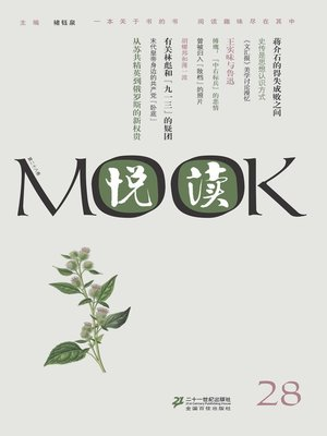 cover image of 悦读MOOK(第二十八卷)