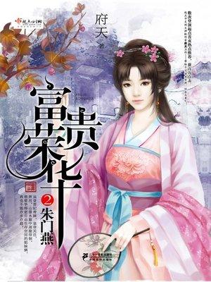cover image of 富贵荣华·朱门燕