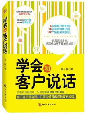 cover image of 学会和客户说话