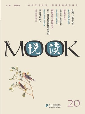 cover image of 悦读MOOK(第二十卷)