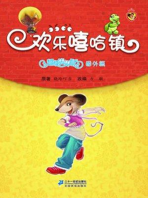 cover image of 欢乐嘻哈镇·超级笑笑鼠 番外篇
