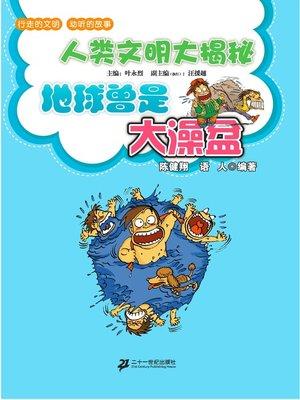 cover image of 地球曾是大澡盆
