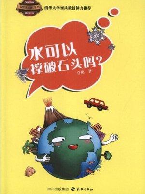 cover image of 最给力的科学书 · 水可以撑破石头吗?
