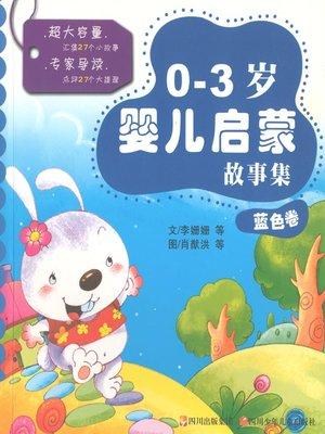 cover image of 影响孩子一生的阅读 · 蓝色卷