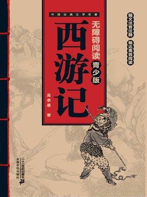 cover image of 中国古典文学名著无障碍阅读青少版:西游记