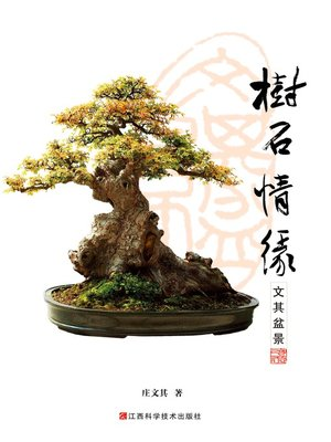 cover image of 树石情缘