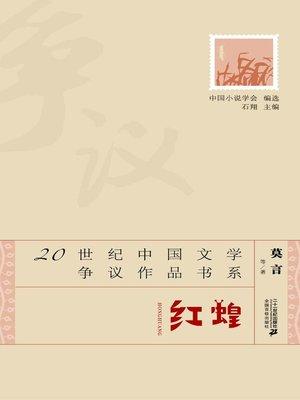 cover image of 红蝗·20世纪中国文学争议作品书系