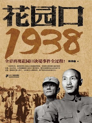 cover image of 花园口 · 1938