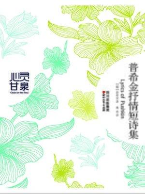 cover image of 普希金抒情短诗集(心灵甘泉系列)