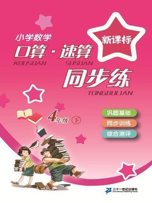 cover image of 口算速算同步练四年级(下)