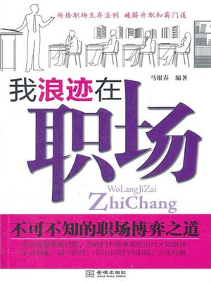 cover image of 我浪迹在职场